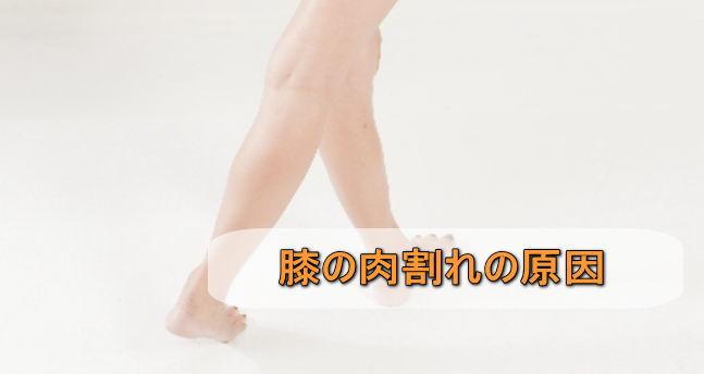 膝の肉割れの原因